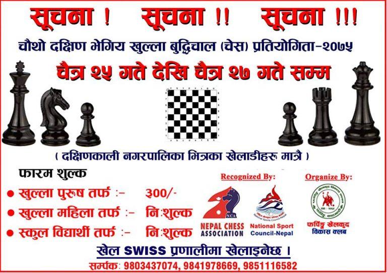 चौथो दक्षिण भेगिय खुल्ला बुद्धिचाल (चेस) प्रतियोगिता - २०७५ संचालन हुने :
