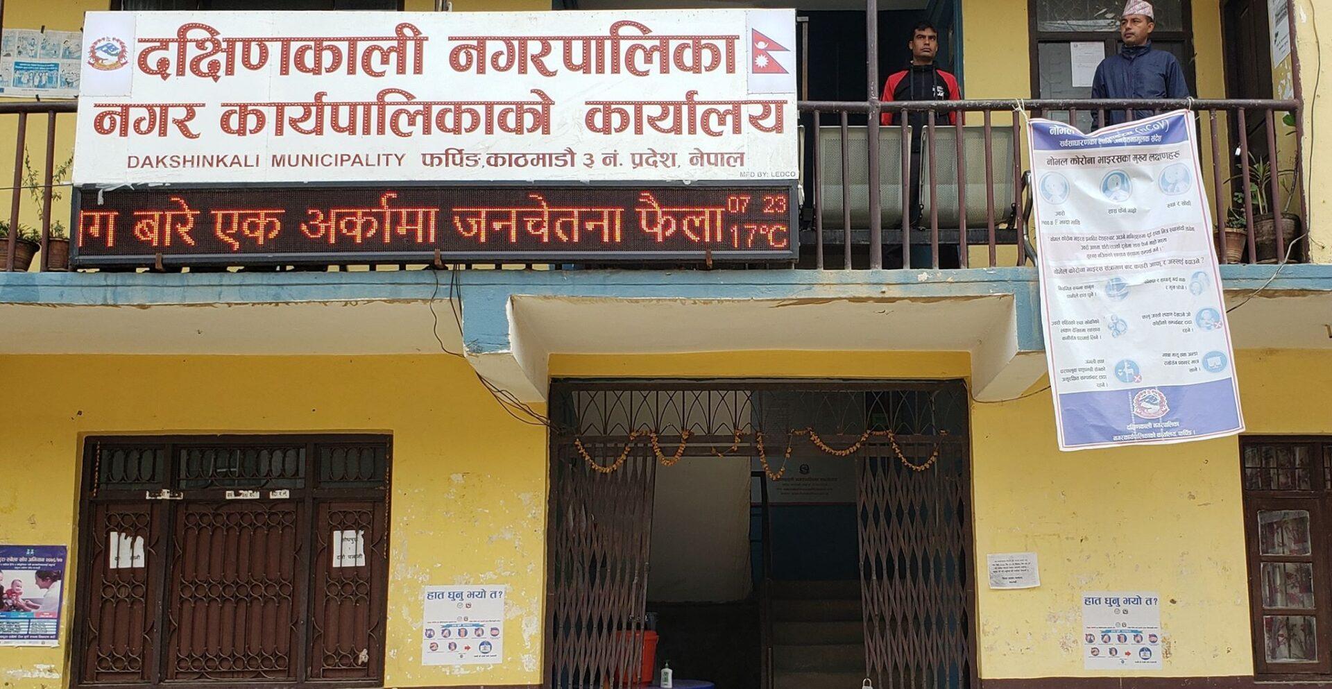 Dakshinkali Municipality Office Building